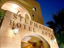 Stephanos Hotel Apartments